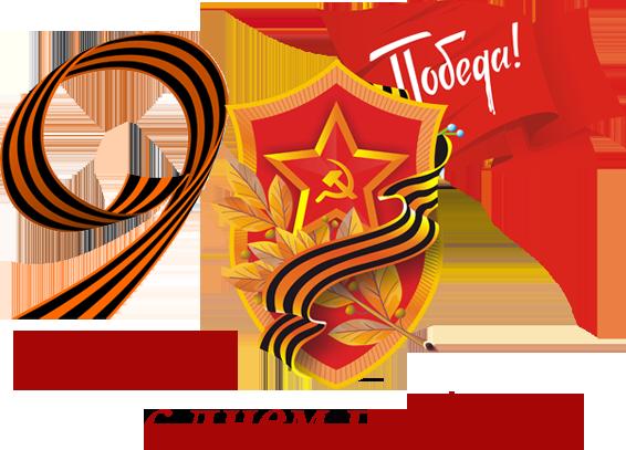 Поздравляем с Днем Победы!!