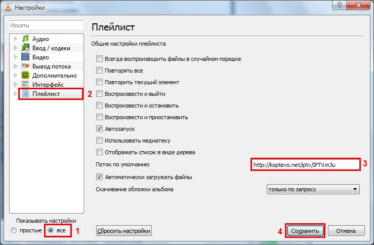 Vlc media player настройка iptv iptv каналы в украине